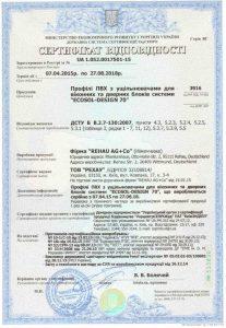 Сертификат REHAU Ecosol Design 70