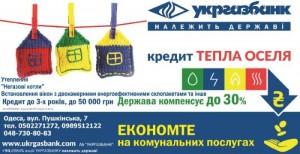 окна в кредит Одесса