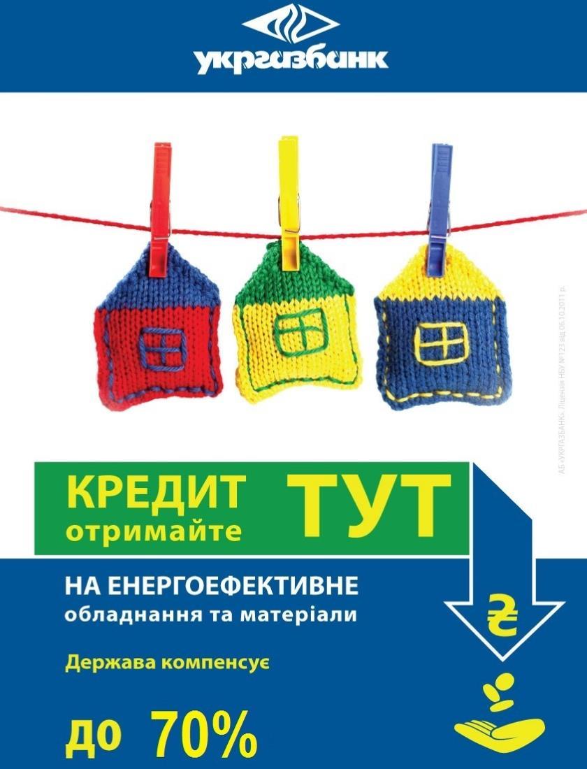 ukrgazbank-kredit