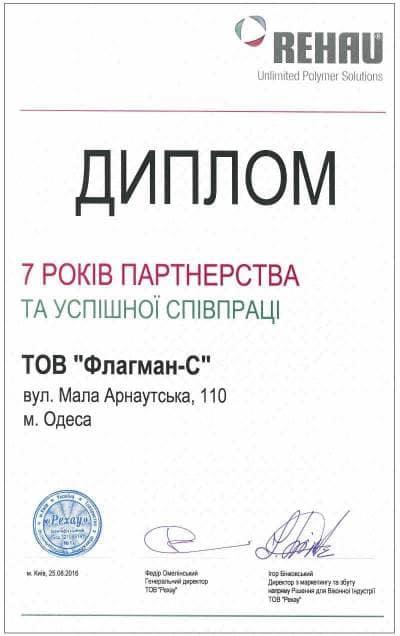 Окна Рехау Одесса
