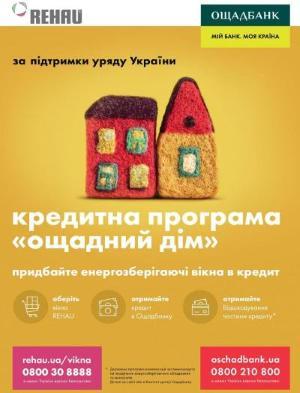 Программа кредитования от ОЩАДБАНК