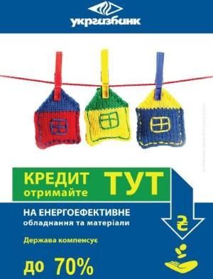 Программа кредитования от УКРГАЗБАНК